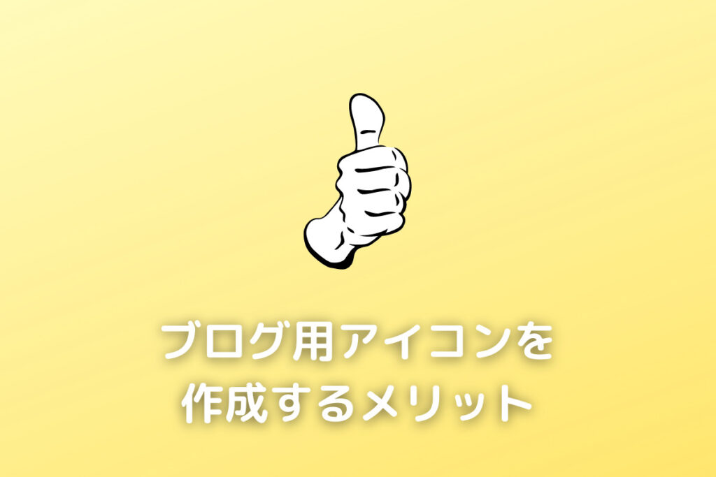 【ブログ初心者へ】ブログ・SNS用のアイコン作成をするメリット