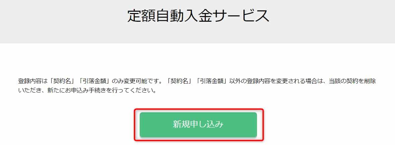 定額自動入金サービス1