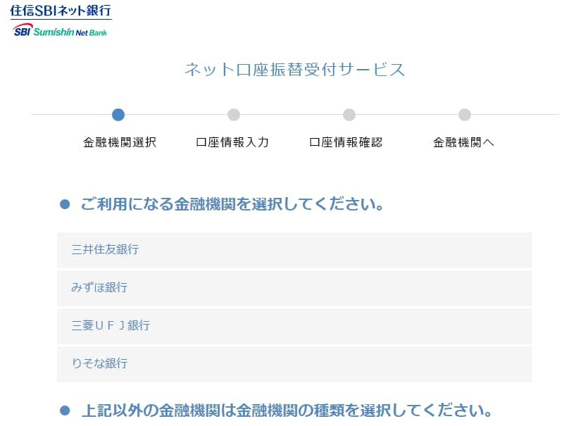 定額自動入金サービス4