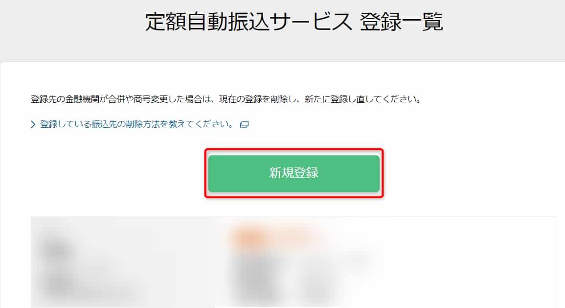 定額自動振込サービス3