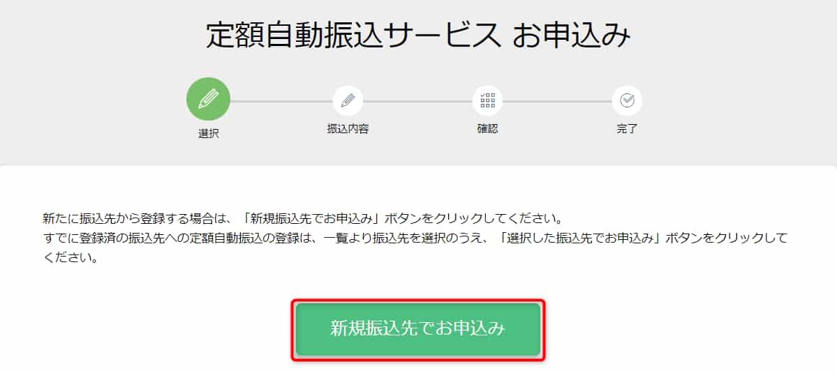定額自動振込サービス4