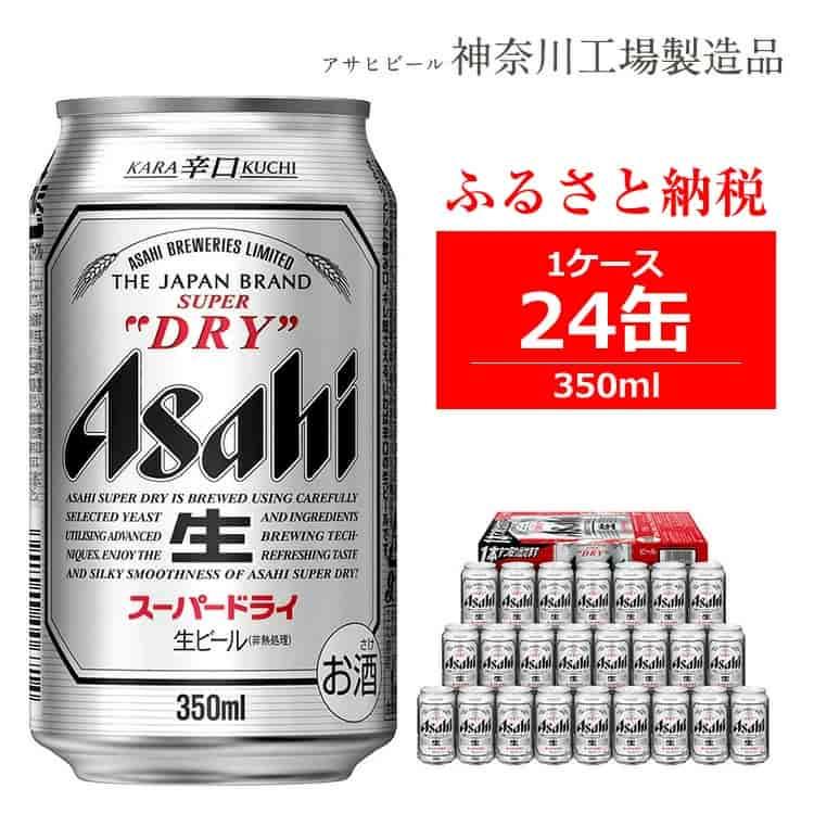 ビール アサヒ スーパードライ Superdry 350ml 24本 1ケース