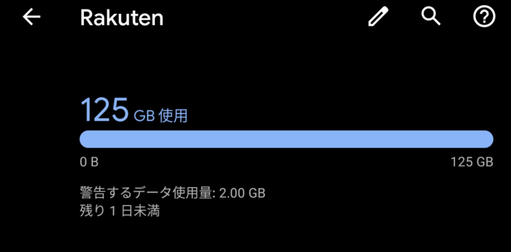 楽天モバイルデータ使用料