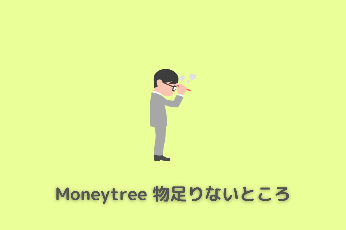moneytree 物足りないところ