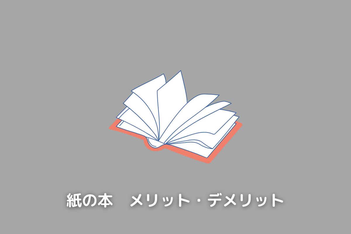紙の本 メリット・デメリット