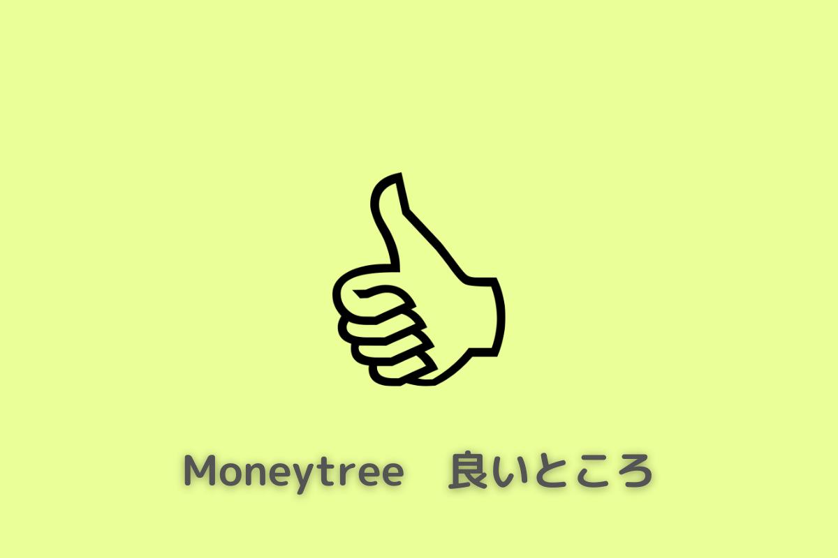 Moneytree 良いところ