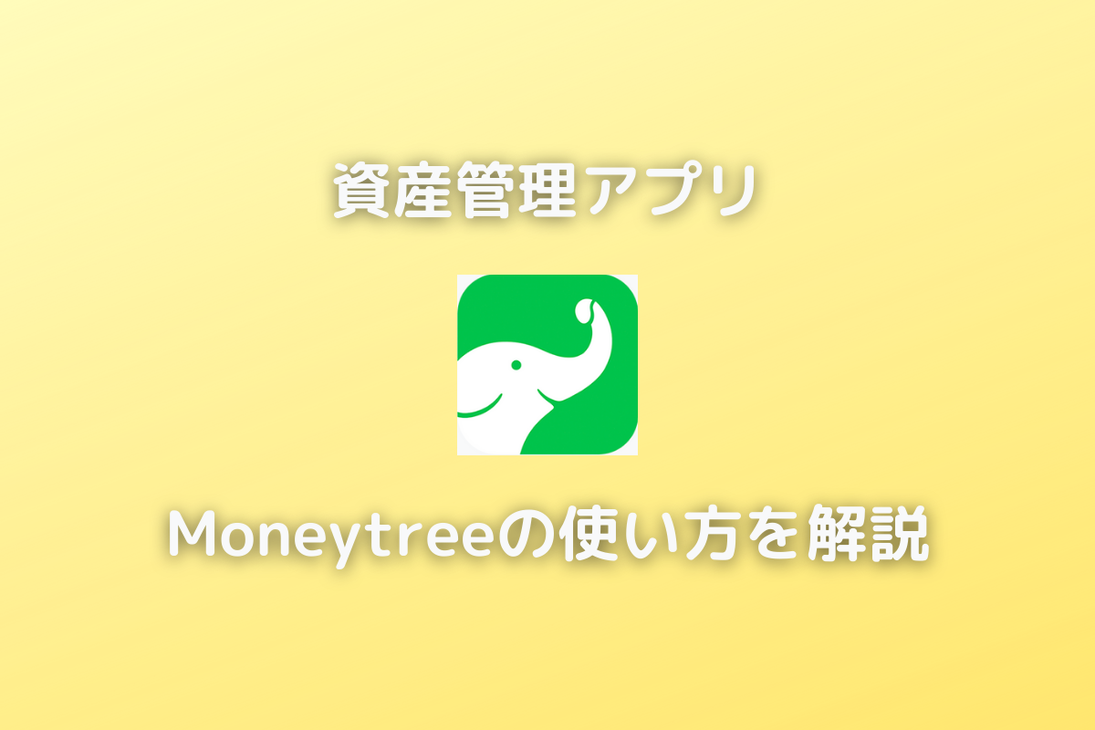 資産管理アプリ Moneytreeの使い方を解説