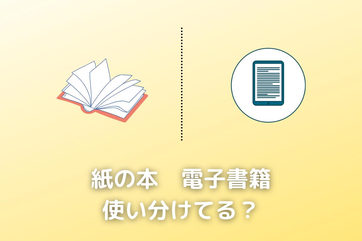 紙の本と電子書籍の使い分け