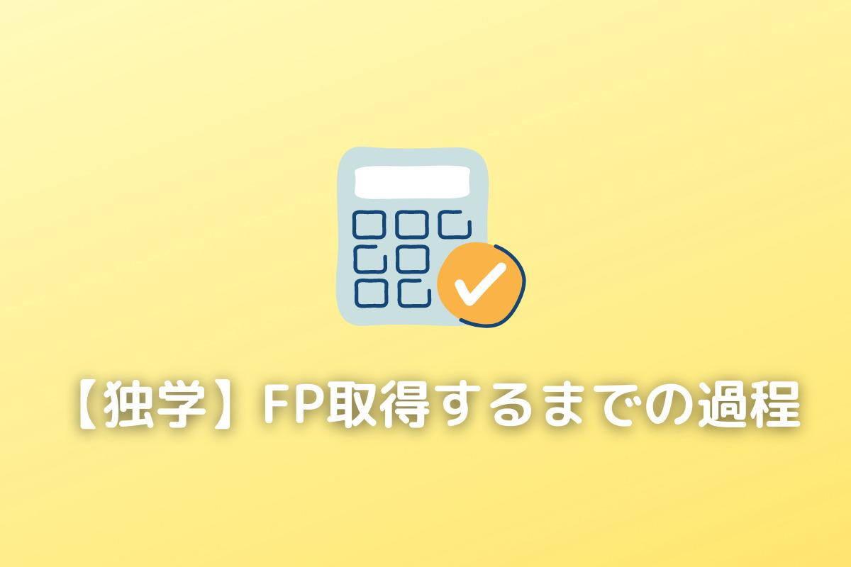 【効率的な勉強方法は】FP3・2級を独学で取得した方法を解説する